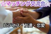 [新宿] (女性2名参加)幅広い年齢層、業界の方が参加されるビジネスマッチングカフェ会✧お仕事での契約が決まりました!!など...
