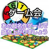 [新中野] ゲーム好き必見!!人生相談など様々な出会いが生まれるボードゲーム会!!