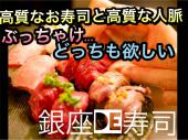 [銀座] 銀座でシースー♪お寿司職人を呼んでのお寿司食べ放題交流会!!素敵な出会いが見付かるかも…。普段とは違う人脈を作り...
