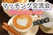 [渋谷] 女性主催♫幅広い年齢層、業界の方が参加されるビジネスマッチングカフェ会✧お仕事での契約が決まりました!!などご意...