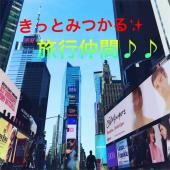 """[渋谷] """"Let's go trip """" ここ行ってみたい♪あれやってみたい♪楽しく共有して旅行仲間みつけよう!!"""
