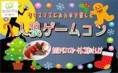 [上野] 12/23(金) 女性3名のみ限定で無料!! 究極の心理戦を楽しもう! クリスマス人狼ゲームコン! IN 上野 ケーキ...