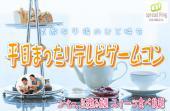 [上野] 12/22(木)女性無料招待!コーヒー、紅茶飲み放題、おいしいスイーツも食べ放題!平日ティータイムテレビゲームコン...