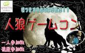 [新宿] 1/25(水)女性無料3名様まで案内中!平日から究極の心理戦でドキドキ楽しい! 人狼ゲームコン! IN 新宿