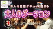 [新宿] 1/27(金)特別価格でご案内中!大好評企画!! 週末にダーツをしながらカジュアルに出会う!! ダーツコン IN 新宿