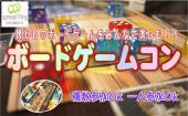 [上野] 1/27(金)大好評企画! 懐かしのボードゲームをみんなで楽しむ!! ボードゲームコン IN 上野