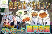 [高円寺] 2/11(土)みんなで穴場のグルメを探求する!! 商店街食べ歩きコン IN 高円寺