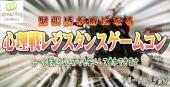 [上野] 2/26(日)初心者も多数!ドキドキが止まらない新感覚の心理戦を楽しむ! レジスタンスゲームコン! IN 上野