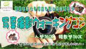 [上野] 2/25(土)情緒あふれる町並みをみんなで楽しく撮影 思い出に残る写真撮影コン IN神楽坂