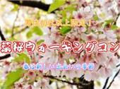 [野毛山動物園] 4/8(土)春の30・40代応援企画!可愛い動物を見ながら癒される動物園コン IN 横浜