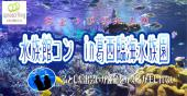 [葛西] 5/14(日)☆可愛い魚達を見て童心を振り返りながら ゆったりデートを楽しむ! 水族館コン☆ IN 葛西