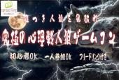 [上野] 4/29(土)男女ともに特別価格!!初心者も多数!究極の心理戦を楽しもう! 人狼ゲームコン! IN 上野