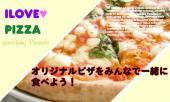 [上野] 5/26(金)男女バランスよくお申し込み中!☆ピザが無性に食べたい!! 隠れ家BARでオリジナルピザをみんなで作ろう!...