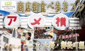 [上野] 5/20(土)大人気食べ歩きスポットをみんなで楽しむ!! アメ横商店街食べ歩きコン