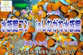[品川] 6/28(水)男女共に特別価格でご案内中!!☆可愛い魚達を見て童心を振り返りながら ゆったりデートを楽しむ! 水族...