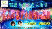 [品川] 8/26(土)☆幻想的な大人のデートを楽しむ! 水族館コン☆ IN 品川