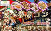 [横浜中華街] 10/28(土)特別価格でご案内!!情緒溢れる町を散策して楽しむ! 横浜中華街食べ歩きコン