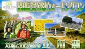 [立川] 10/29(日)女性急募!素敵な自然の中をみんなで楽しもう!! 昭和記念公園ウォーキングコン IN 立川