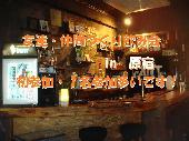 [原宿] 【現17名】5月5日友達作り&仲間作り飲み会in原宿~たこ焼きもあるよ♪初参加・1名参加多いです。