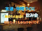 [原宿] 【現21名】友達・仲間づくり飲み会in原宿【初参加&1名参加がほとんどです。】♀2500♂3500