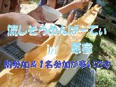 [中目黒] 【現22名】8/14日中目黒のカフェで風流に流しそうめんをしよう♪<初参加&1名参加が多いです。>