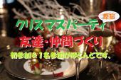 [原宿] 【現24名】12月25日(日)クリスマスパーティ~友達作り/仲間作り~オフ会♪♀1500♂3000<初参加&1名参加がほとんどです...