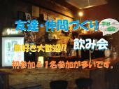 [原宿] 【現15名】1月24日(火)平日格安!!友達作り&仲間作りオフ会☆in原宿♪たくさん友達作りましょう!!♀1000♂2000