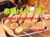 [原宿] 【現12名】5月12日(金)みんなで串揚げ♪友達作り/仲間作り~飲み会♪♀2500♂3500