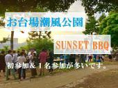 [お台場潮風公園] 【現28名】8月20日(日)お台場潮風公園sunsetBBQ~友達作り《初参加&1名参加が多いです...》