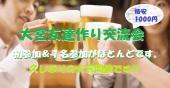 [大宮] 【現10名】ドタ参加歓迎!!8月26日(土)大宮~格安1000円友達作り/仲間作り~オフ会♪【初参加&1名参加がほとんどです。】