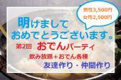 [原宿] 【現15名】1月26日(金)おでんパーティ♪友達作り/仲間作り~飲み会♪♀2500♂3500