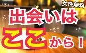[渋谷] 女性参加費無料☆【出会いはここから!渋谷☆】4/17(日)渋谷のおしゃれなカフェで充実した時間を☆友達・恋人・人脈創り☆