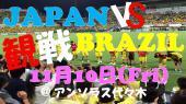 [アンソラス代々木] Roa フットサル 日本VSブラジル戦 応援しよう!!!