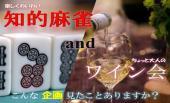 [新宿] 絶対楽しい!!☆知的麻雀+大人のワイン交流会☆