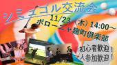 [上野] Roa Golfシュミゴル会!!奮ってご参加ください!!木曜の夜ゴルコン企画!!必ず出会える!!趣味と出会い両方楽しん...