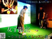 [上野] ☆女子限定★シミュレーションゴルフ・レッスン会