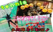 [森下(江東区)] 「急募」初心者大歓迎!!テニス好き集まれ☆11月23日(木・祝)サマディ江東・森下テニススクール