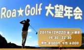 [上野] 共通の趣味と出会いを・・・☆一生のゴル友☆ゴルフ好きでワイワイやりましょー!大忘年会!!誰でも参加OK!他にはない盛...
