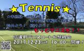 [外苑前] 今年最後にテニス!!硬式☆社会人限定☆16:00~信濃町・外苑前☆初心者大歓迎です!!!