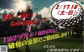[千葉県] Roa Golf Cup『冬だ!合宿だ!宴会だぁ!! IN ベルセルバ!!』