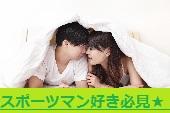 [渋谷] 【渋谷】✨巷で話題「スポーツマン好き」コン‼️ゆったり座って、飲み放&美味しいコース付き✨