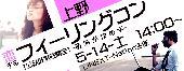 [東京] 【公務員男性限定】直感が決め手!恋するベストフィーリングコン-上野〜LINEXT-Nation主催〜(5/14)