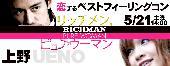 [上野] 【年の差企画】リッチメン&ピュアウーマンの恋活交流♪恋するベストフィーリングコン-上野(5/21)