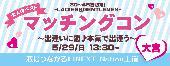 [上野] 【30〜45歳限定】LADIES & GENTLEMEN!お1人様参加歓迎♪大人のベストマッチングコン-大宮(5/29)