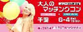 [千葉] 【30〜45歳限定】LADIES&GENTLEMEN!お1人様参加歓迎♪大人のベストマッチングコン-千葉(6/4)