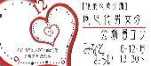 [みなとみらい] 【20代男女恋活☆】男性公務員限定!同世代男女の公務員コン-みなとみらい/恋につながるLINEXT-Nation主催(6/12)
