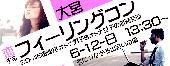 [大宮] 【30-45歳限定】オトナ男子&オトナ女子の恋活交流♪恋するベストフィーリングコン-大宮(6/12)