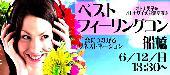 [船橋] 【25-39歳限定】オトナ男子&オトナ女子の恋活交流♪ベストフィーリングコン-船橋(6/12)