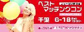 [船橋]  お一人参加歓迎♪25-39歳限定!恋するベストマッチングコンin千葉/恋につながるLINEXT-Nation主催(6/18)