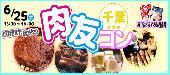 [千葉]  肉好き大集合♪♪合コンスタイルだから疲れない☆20代・30代のカジュアルな出逢い♪肉友コン-千葉(6/25)